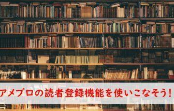 アメブロ読者登録・読者登録解除