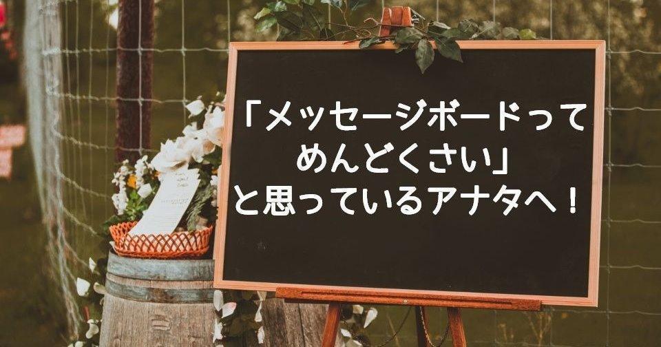 アメブロ メッセージボード