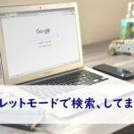 Google パーソナライズド シークレットモード