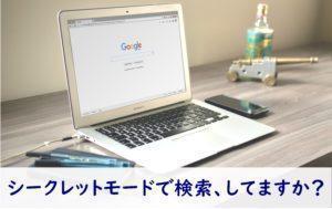 Google シークレットモード検索
