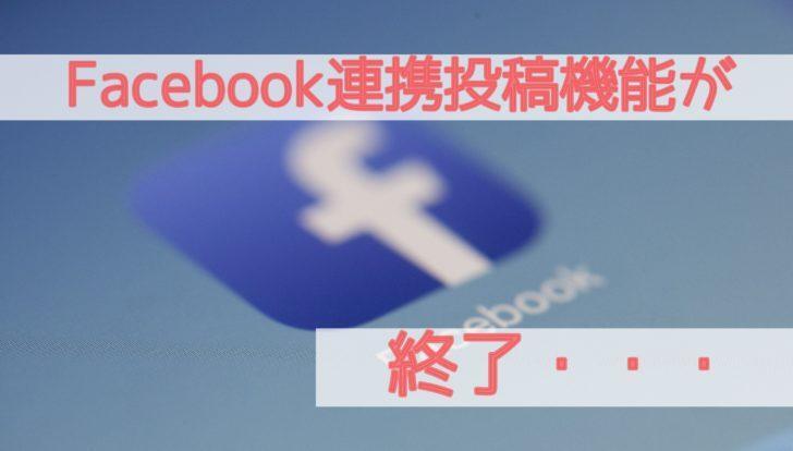 Facebook連携投稿機能