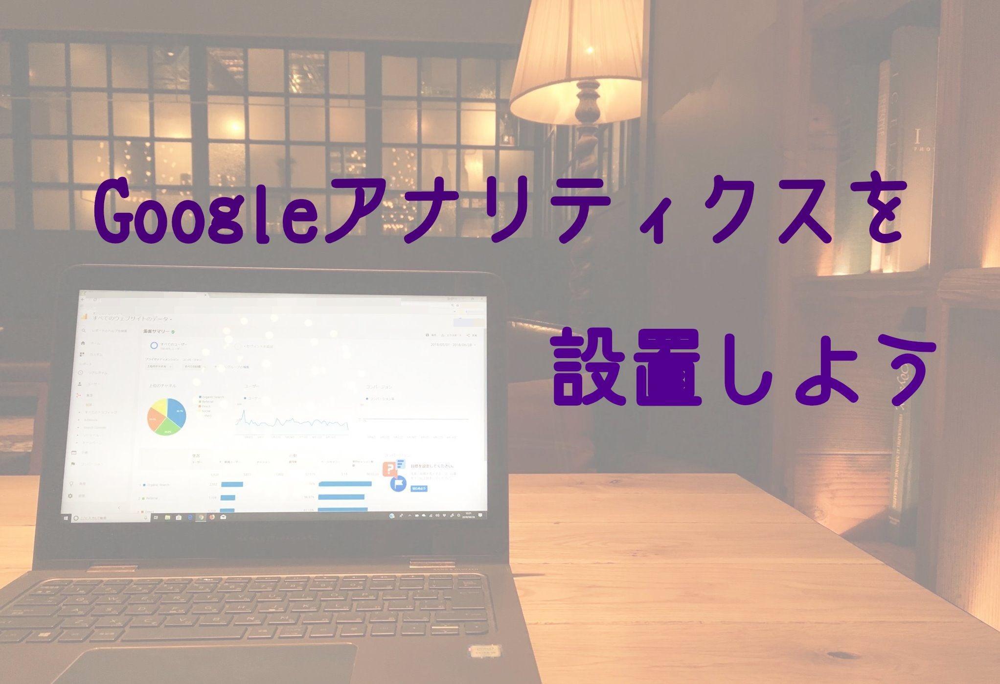 アメブロ Googleアナリティクス