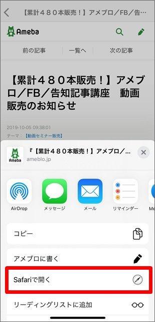 アメブロアプリ パソコン版表示