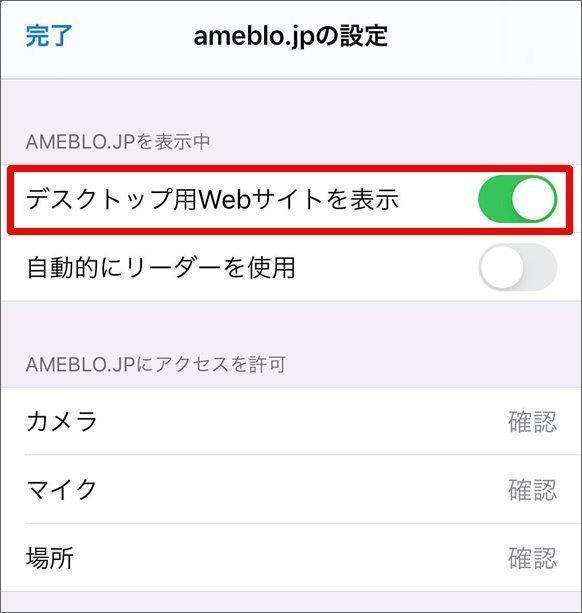 iPhone アメブロ パソコン表示