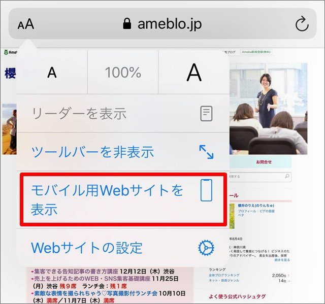 iPhone パソコン表示 アメブロ