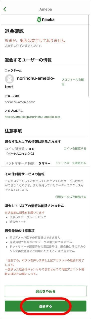 AmebaID削除 スマホ