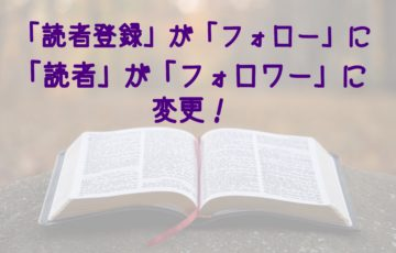 アメブロ 読者登録 フォロー フォロワー