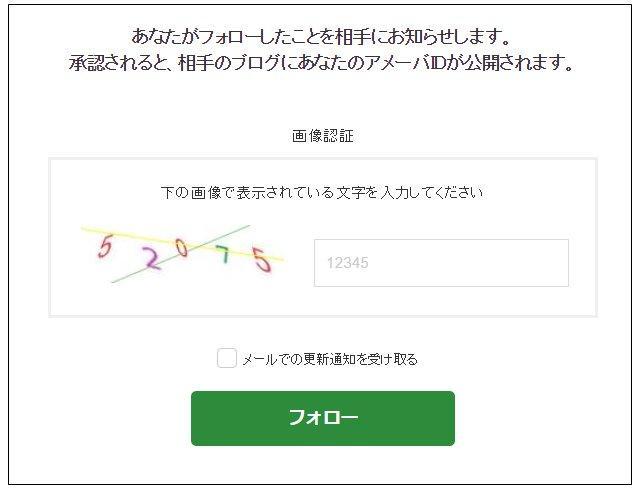 読者登録 画像認証