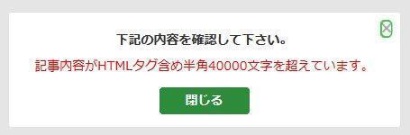 アメブロ 文字数オーバー 40000文字