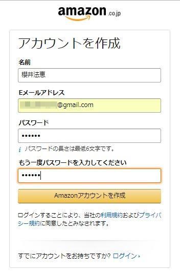 アメブロ Amazonアソシエイト登録
