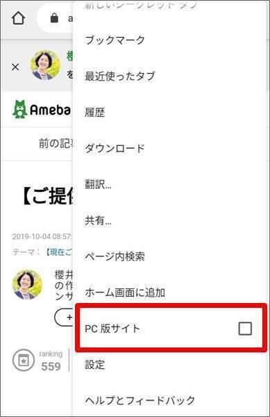 アメブロ android スマホ パソコン表示