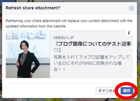 Facebook サムネイル 更新