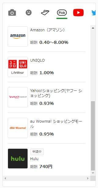 アメブロアフィリエイト Yahoo!