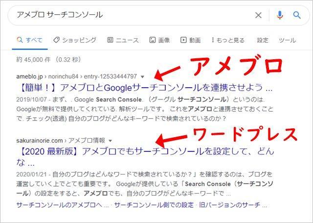 アメブロ ワードプレス 検索比較