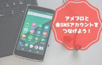 アメブロ SNSアカウント リンク