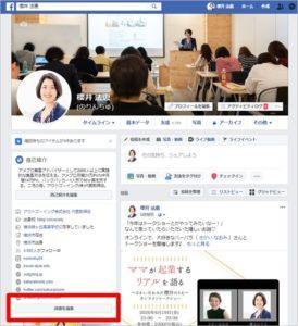Facebook Webサイトリンク