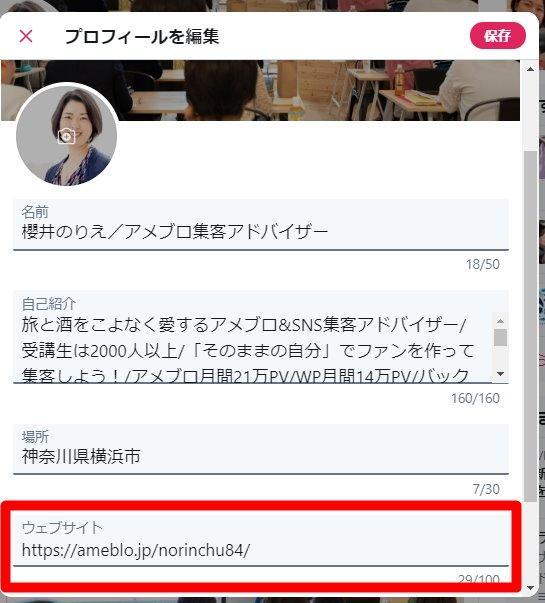 Twitter アメブロ連携