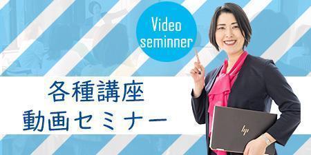 アメブロ講座 動画セミナー